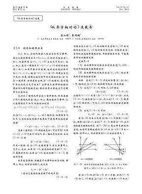 从零学相对论_连载_梁灿彬6.pdf