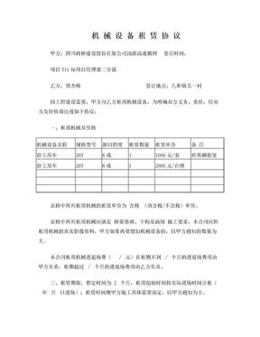 20T吊车租赁协议.doc