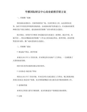 商业营销方案.doc