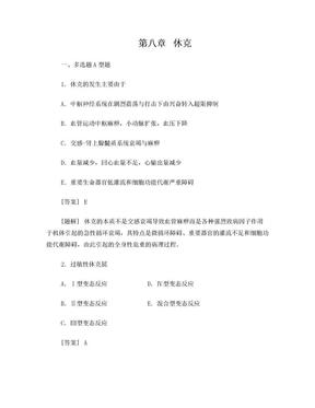 病理生理学题库  第11篇休克.doc