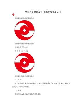 华恒投资担保公司 业务制度手册p64.doc