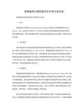 带状疱疹后神经痛诊疗中国专家共识(2016版).doc