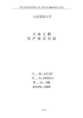土木工程专业生产实习日记[2][1].doc