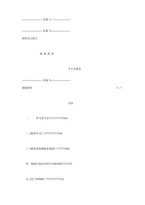 中外名人传记百部-德彪西.doc