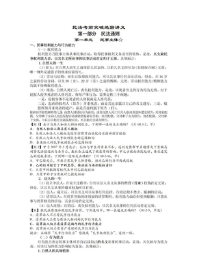 2010众合李建伟 民法 绝密讲义.doc