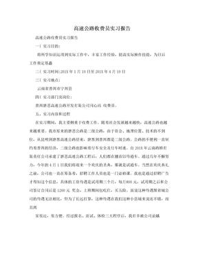 高速公路收费员实习报告.doc
