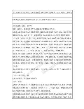 卫生部《心血管疾病介入诊疗技术管理规范 (2011版)》Microsoft Office Word 文档.doc