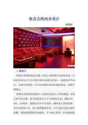 邵国轩:夜总会的风水设计.doc