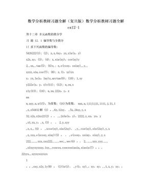 数学分析教材习题全解(复旦版)数学分析教材习题全解ex12-1.doc