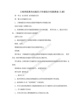 上海科技教育出版社六年级综合实践教案(上册).doc