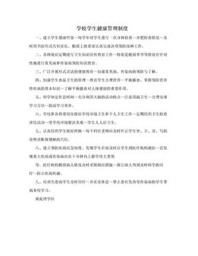 学校学生健康管理制度.doc