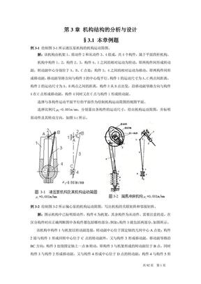 机械原理-谢进版-第二版-课后参考答案.pdf