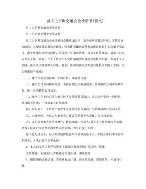 员工上下班交通安全承诺书(范文).doc