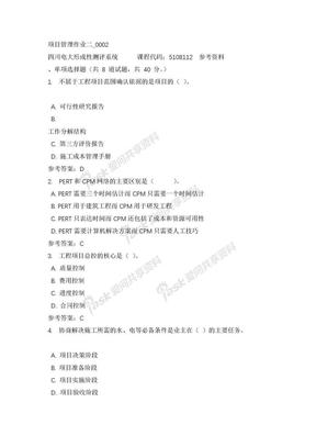 四川电大项目管理作业二_0002参考资料.docx
