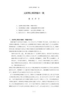 德永洋介:元好问与耶律履一族.pdf