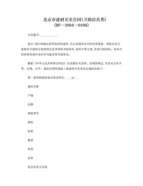 北京市建材买卖合同(卫浴洁具类)(BF-2004-0108)范本.doc