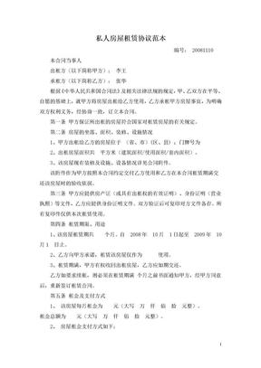 合同与合同书制作合同书示范文本私人房屋租赁协议范本.doc