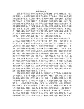 贫困生助学金征文大赛.doc
