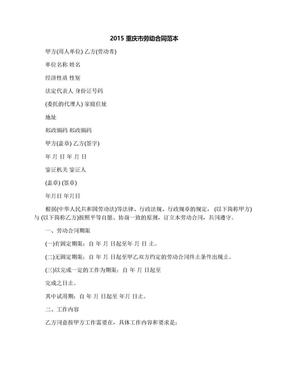 2015重庆市劳动合同范本.docx