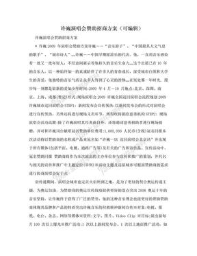 许巍演唱会赞助招商方案(可编辑).doc
