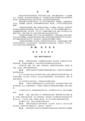 《铁路技术管理规程》(铁道部令第29号).doc