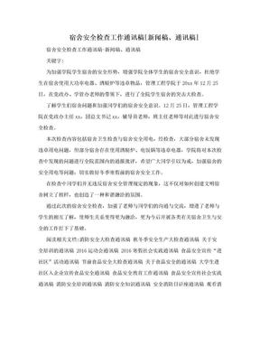 宿舍安全检查工作通讯稿[新闻稿、通讯稿].doc