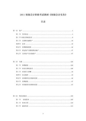 2011初级会计职称实务考试教材《初级会计实务》电子书版.doc