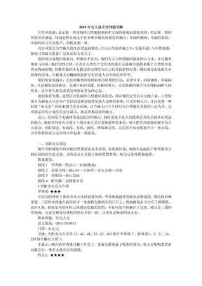 贵州旅游攻略.doc