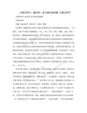 天地会暗号:赫治清:论天地会的起源 天地会暗号.doc
