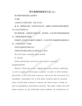 野生植物资源调查方法.doc.doc