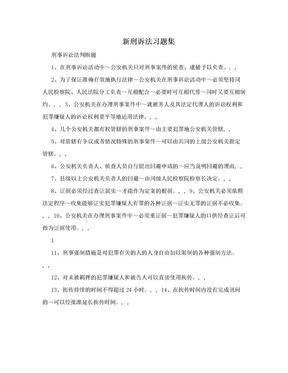 新刑诉法习题集.doc