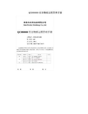 QC080000有害物质过程管理手册.doc
