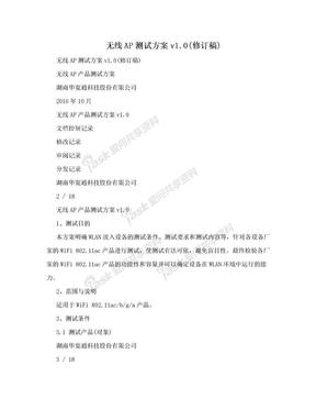 无线AP测试方案v1.0(修订稿).doc