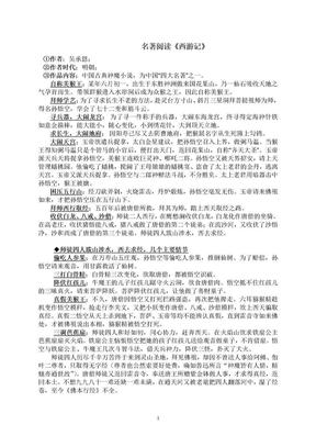 《西游记》复习资料卷.doc