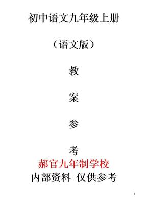 初中语文九年级上册