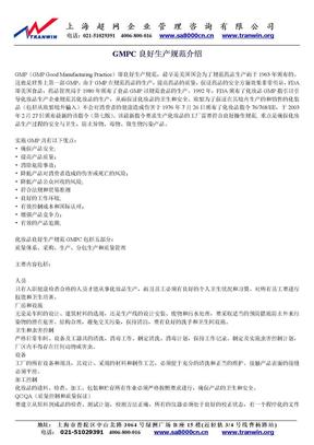 GMPC良好生产规范介绍.doc