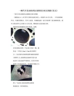 一例汽车发动机杵缸故障的分析及预防(发文).doc