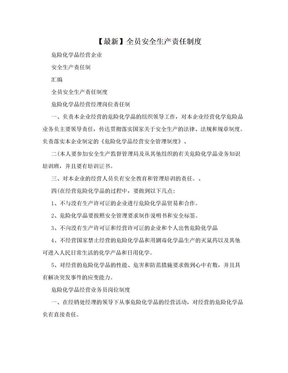 【最新】全员安全生产责任制度.doc