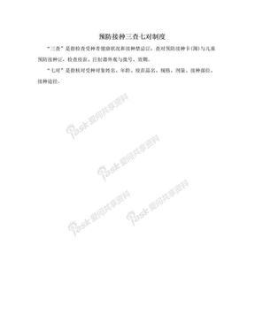 预防接种三查七对制度.doc