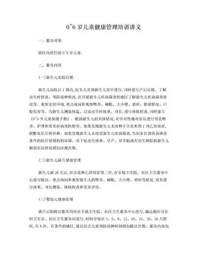 0~6岁儿童健康管理培训讲义.doc