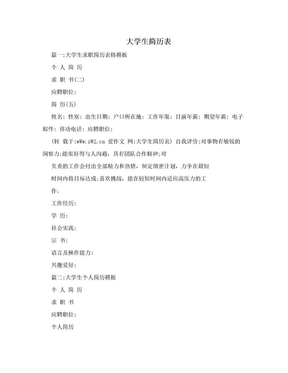 大学生简历表.doc