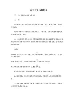 瓦工劳务承包协议.doc