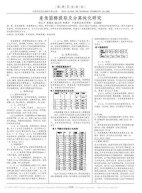 麦角固醇提取及分离纯化研究.pdf