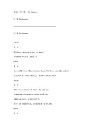 泰戈尔-园丁集(中英文对照).doc