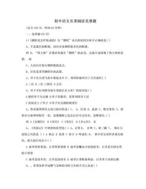 初中语文名著阅读竞赛题.doc