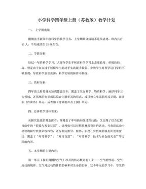 1苏教版科学四年级上册教学计划.doc