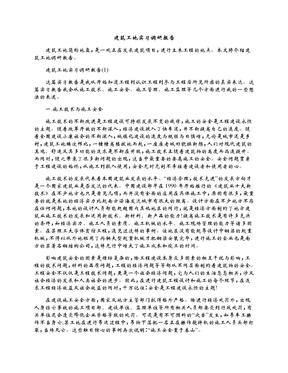 建筑工地实习调研报告.docx