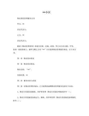 前期物业委托管理服务合同(定稿) - 副本.doc