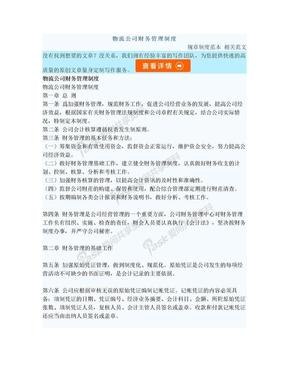 物流公司财务管理制度.doc