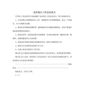 仓库统计工作总结范文.doc